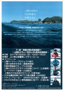 20170704ネイチャープロジェクトチラシ.JPG