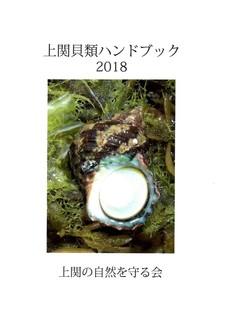 上関貝類ハンドブック2018.jpg