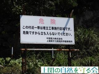中電看板210716.JPG