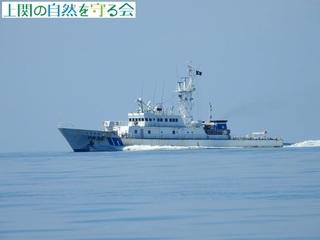 海保の巡視船くろかみ210831.jpg