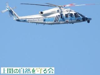 海保ヘリ211005.jpg
